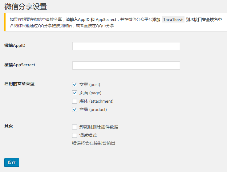 WordPress插件 微信分享小图标 标题 描述自定义插件